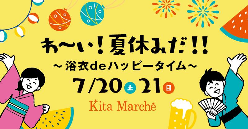 わ〜い!夏休みだ!!〜浴衣deハッピータイム〜